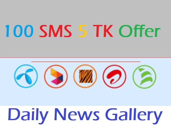 Photo of 100 SMS 5 TK Bundle Offer 2019 All Operator of Bangladesh