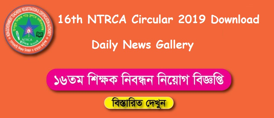 Photo of 16th NTRCA circular 2019 has published today [PDF Download]