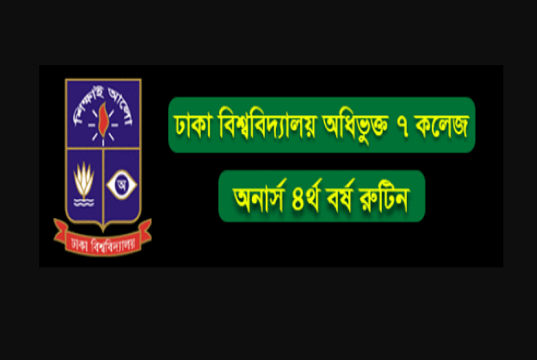 Photo of Dhaka University – DU 7 College 4th Year Final Exam Routine With PDF (Session 2013-14)