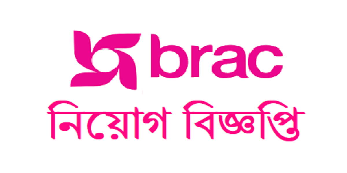 Photo of BRAC NGO Job Circular – January 2019