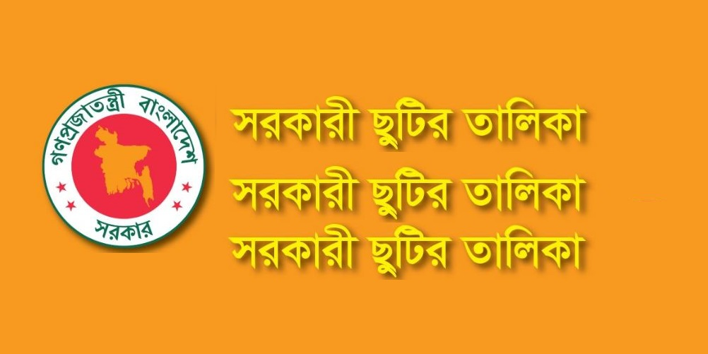Photo of Bangladesh Public Holidays & National Holidays List and Calendar in 2019