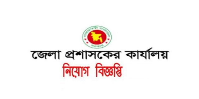 Deputy - District Commissioner Office Has Published Job Circular 2019