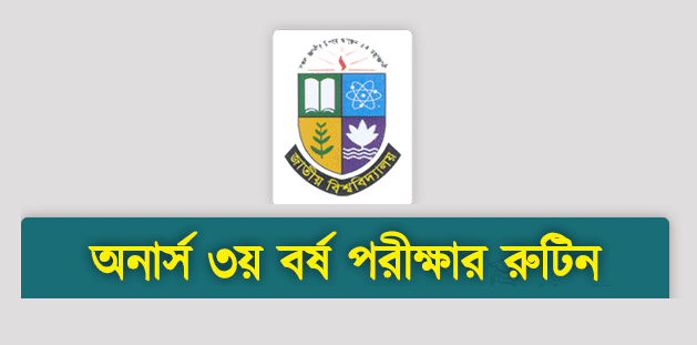 Photo of National University (NU) Honours 3rd Year 2019 (Session 2015-2016) Exam Routine
