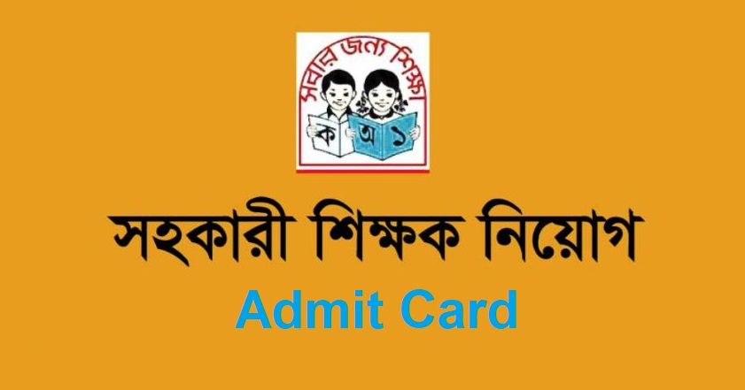 Photo of Primary School Teacher Exam Date and Admit Card – 2019 | dpe.teletalk.com.bd