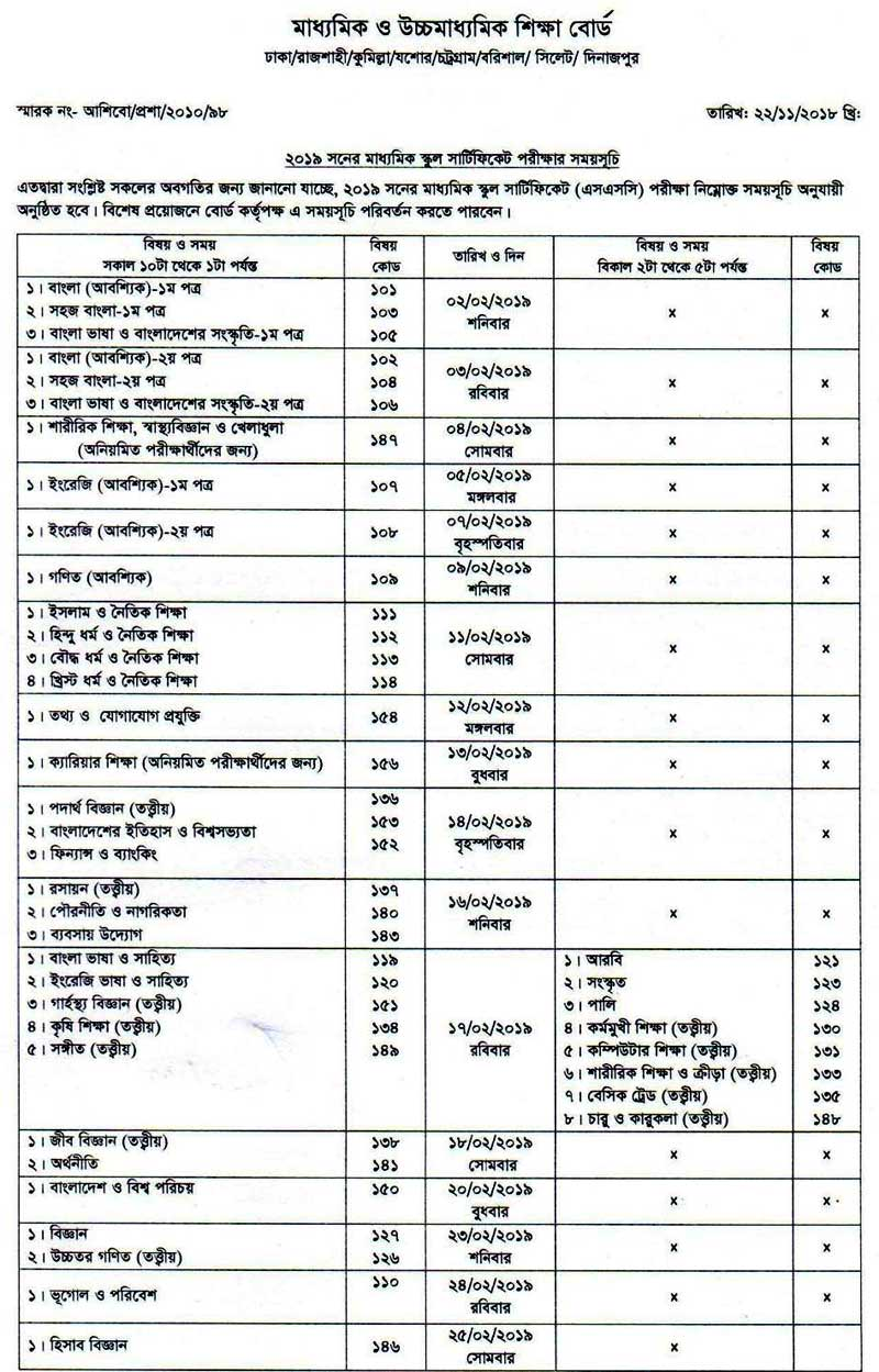 SSC Routine 2019 HD Photo, PDF File - BD Education Board Exam
