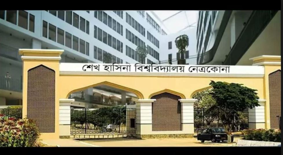 Photo of Sheikh Hasina University (SHU) Admission Result 2019 – shubd.net