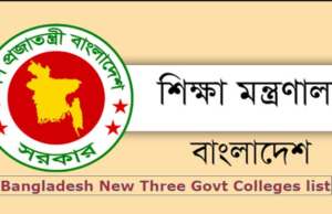 Bangladesh New Three Government Colleges list
