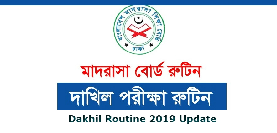 Photo of Dakhil Routine 2019 Madrasah Education Board [UpDate]