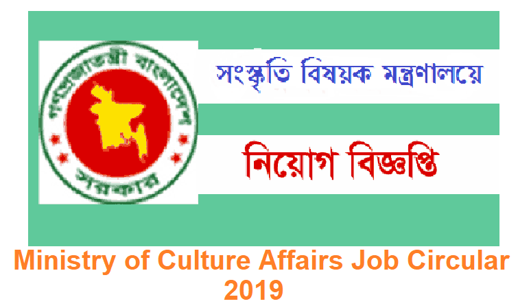 Photo of BD Ministry of Culture affairs has published a job circular –  06 February 2019