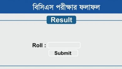 38th BCS Result 2019 will be published tomorrow