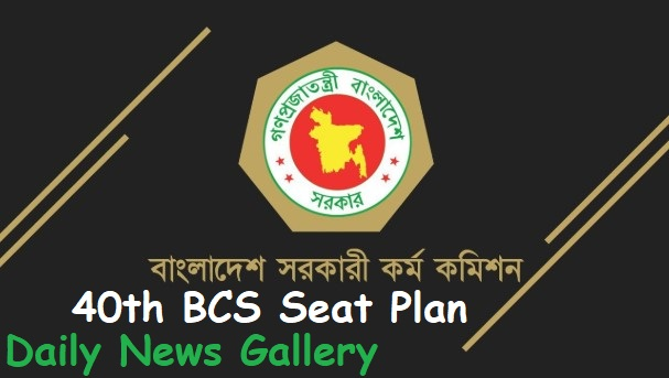 Photo of 40 BCS seat plan has published on 29 April 2019