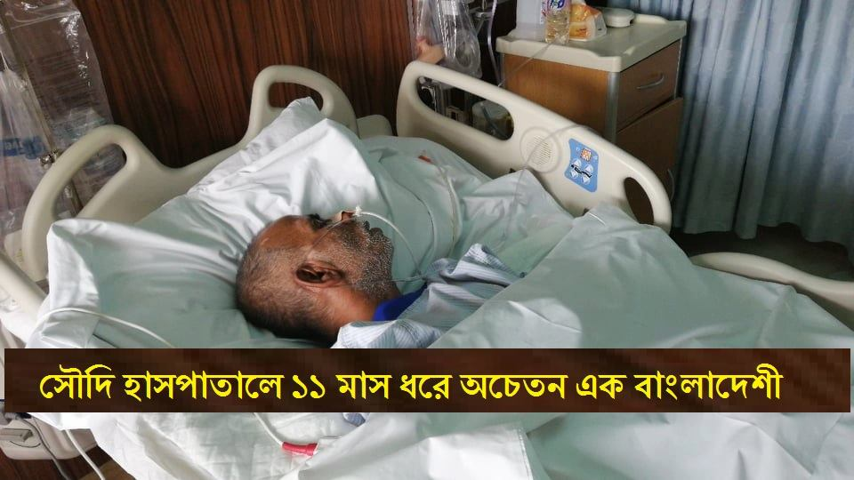 Photo of In Saudi Arabia, a Bangladeshi has been in coma for 11 months (Video)