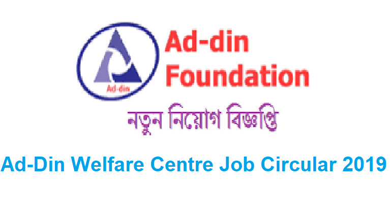 Photo of Ad-Din Welfare centre job circular 2019 Has been Published