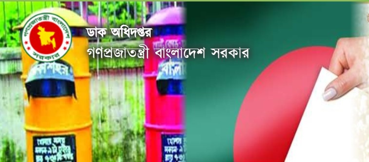 Photo of BD Post Office Job Circular 2019