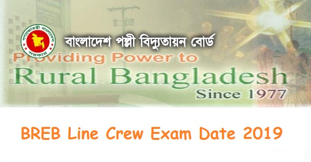 Photo of BREB has published the line crew exam date 2019