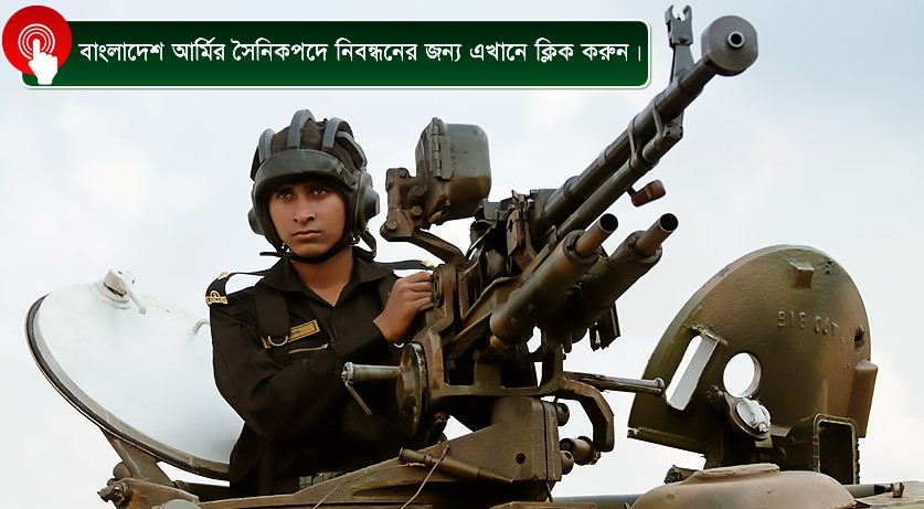 Photo of Bangladesh Army Soldier (Sainik) Job Circular 2019