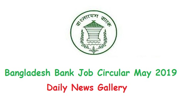 Photo of Bangladesh Bank Job Circular May 2019