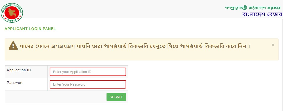 Photo of Bangladesh Betar Exam Date and Admit Download 2019