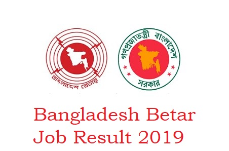 Photo of Bangladesh Betar Job Result 2019 www.betar.gov.bd