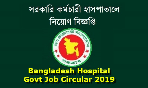 Photo of Govt Job Circular 2019 – Government Hospital Jobs In Bangladesh