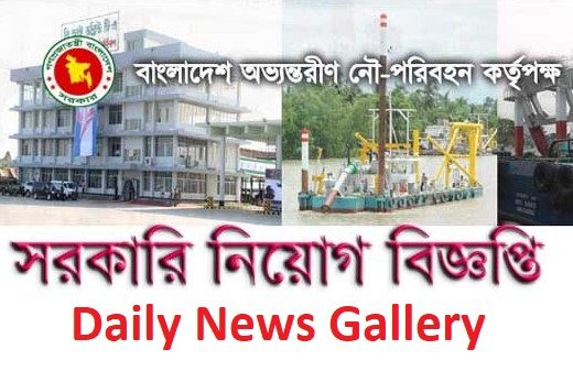 Photo of Bangladesh Inland Water Transport Authority (BIWTA) Job Circular 2019