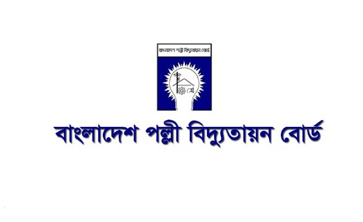 Photo of BREB (Palli Bidyut Samity) Job Circular April 2019