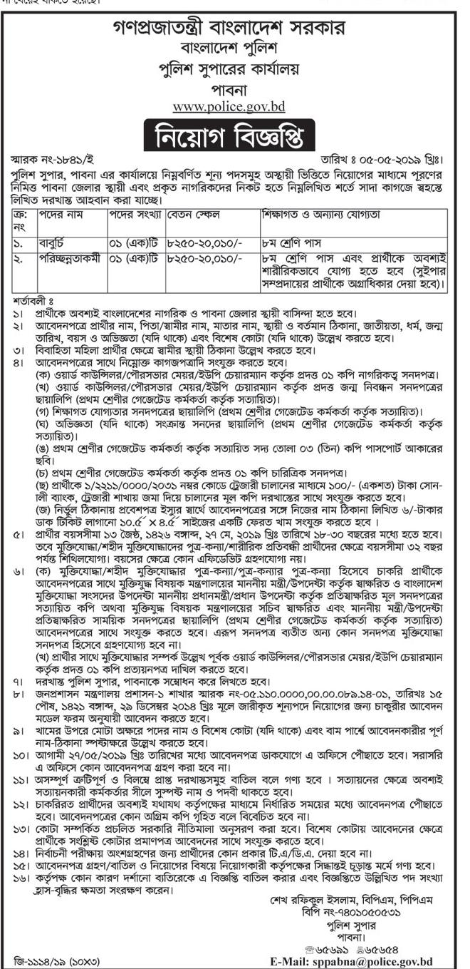 Bangladesh Police Job Circular 2019 for Pabna District - Daily News