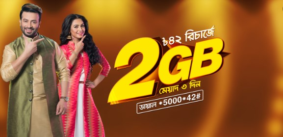 Banglalink 2GB Internet 42 TK Offer 2019