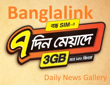 Photo of Banglalink Bondho SIM Offer 2019