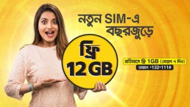 Banglalink New SIM 12 GB Free Internet Offer 2019