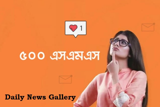 Photo of Banglalink SMS Pack 2019 – SMS Offer