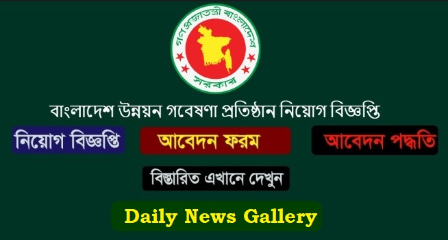 Photo of CECCR Project Job Circular 2019
