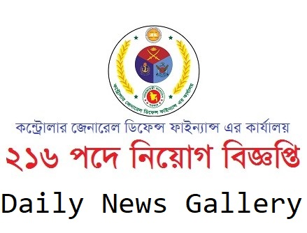 Photo of Controller General Defence Finance (CGDF) Job Circular 2019