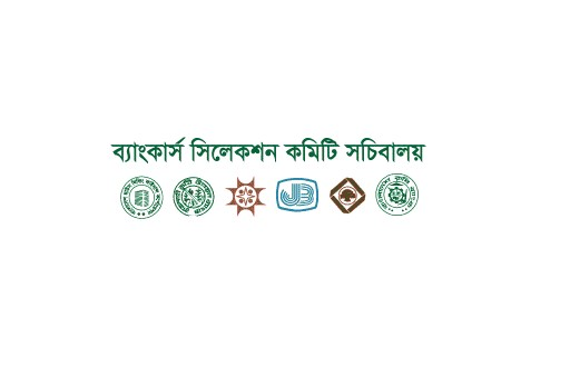 Photo of Combined 8 Bank Senior Officer Exam Date 2019