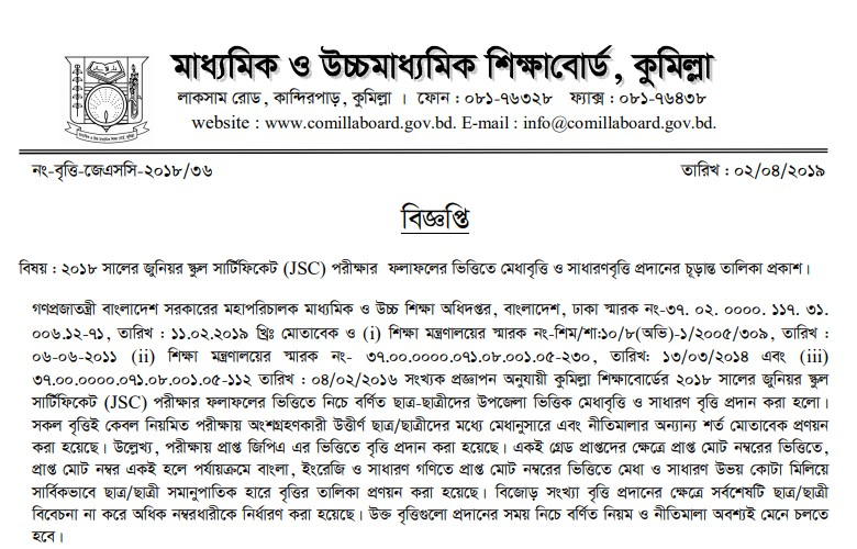 Photo of Comilla Board JSC Scholarship Result 2019 has published