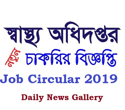 Photo of Directorate General Health Services DGHS Job Circular 2019