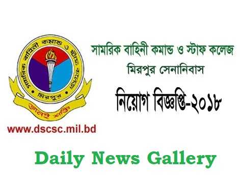 Photo of DSCSC Job Circular 2019