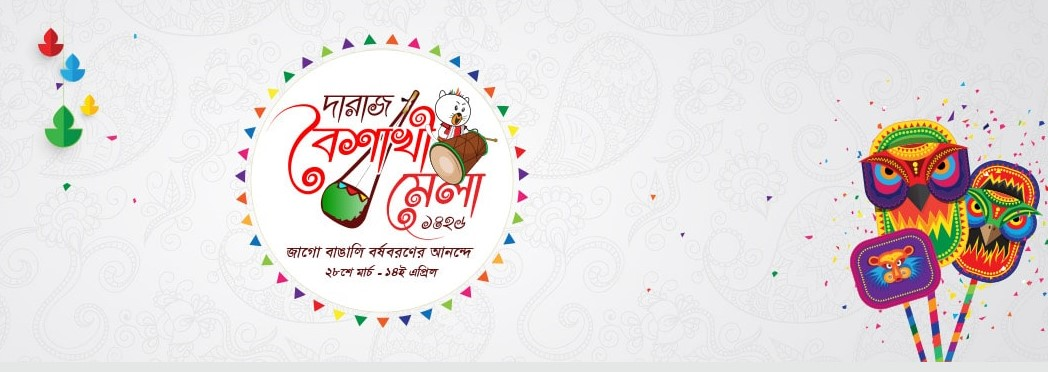 Photo of Daraz BD Pohela Boishakh Discount Offer 2019