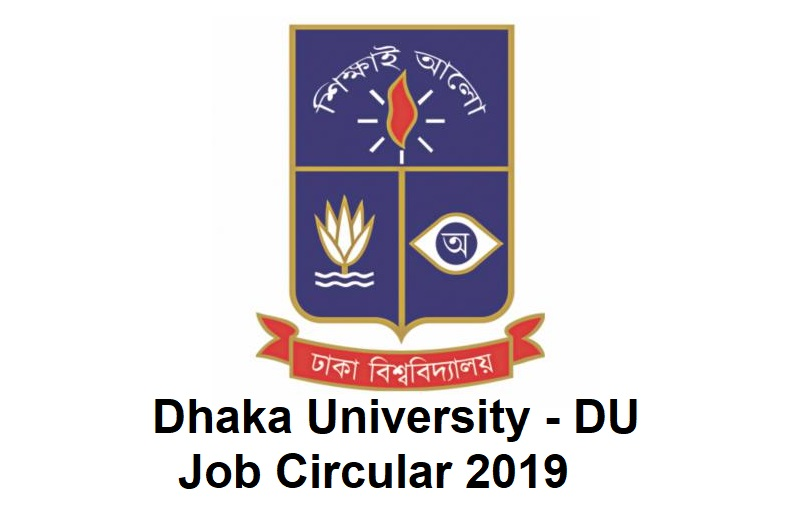 Photo of Dhaka University – DU Job circular 2019 Has Been Published