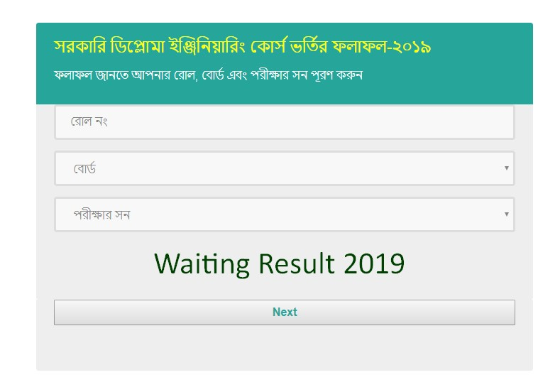 Photo of Diploma In Engineering Waiting Result 2019