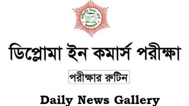 Diploma in Commerce Final Exam Routine 2019 Published