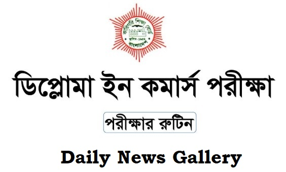 Photo of Diploma in Commerce Final Exam Routine 2019 Published