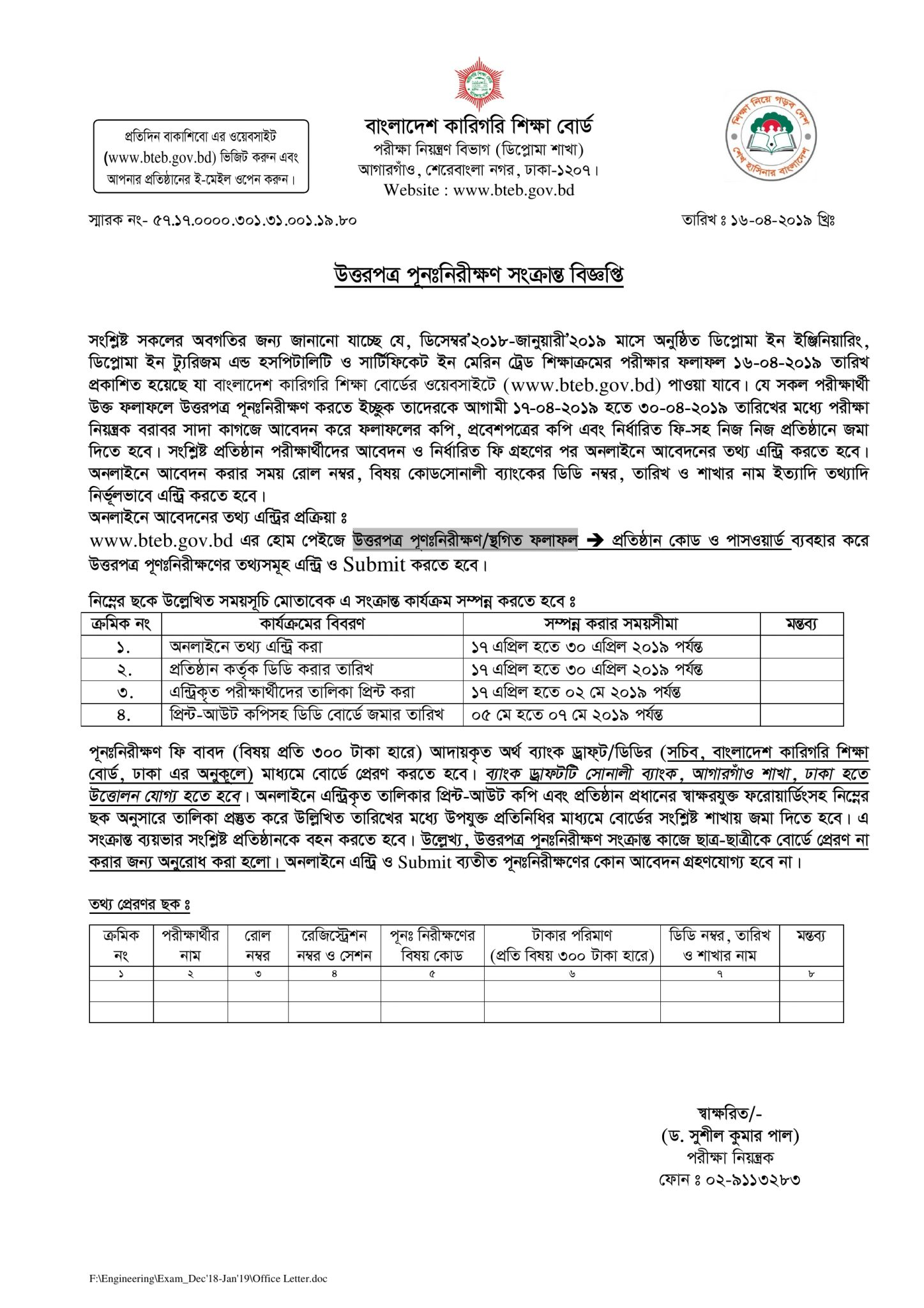 Diploma in Engineering Result 2019 Re-Scrutiny