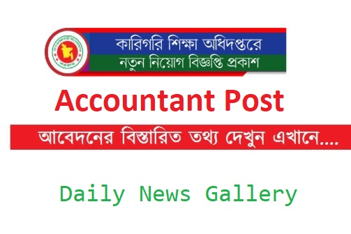 Photo of Directorate of Technical Education Job Circular 2019