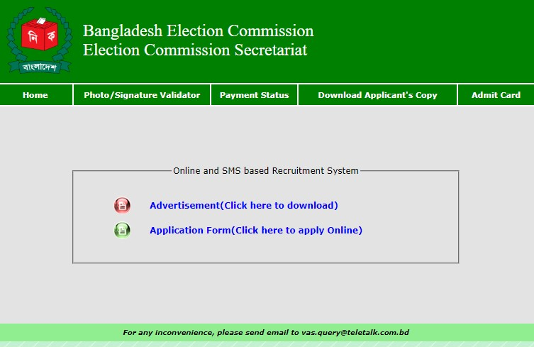 Photo of Bangladesh Election Commission (ECS) Job Circular 2019