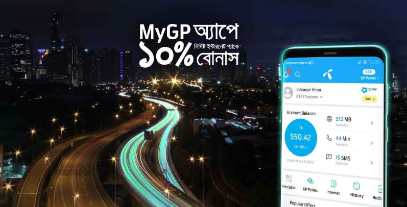 Photo of Grameenphone my gp app provides 10% internet bonus
