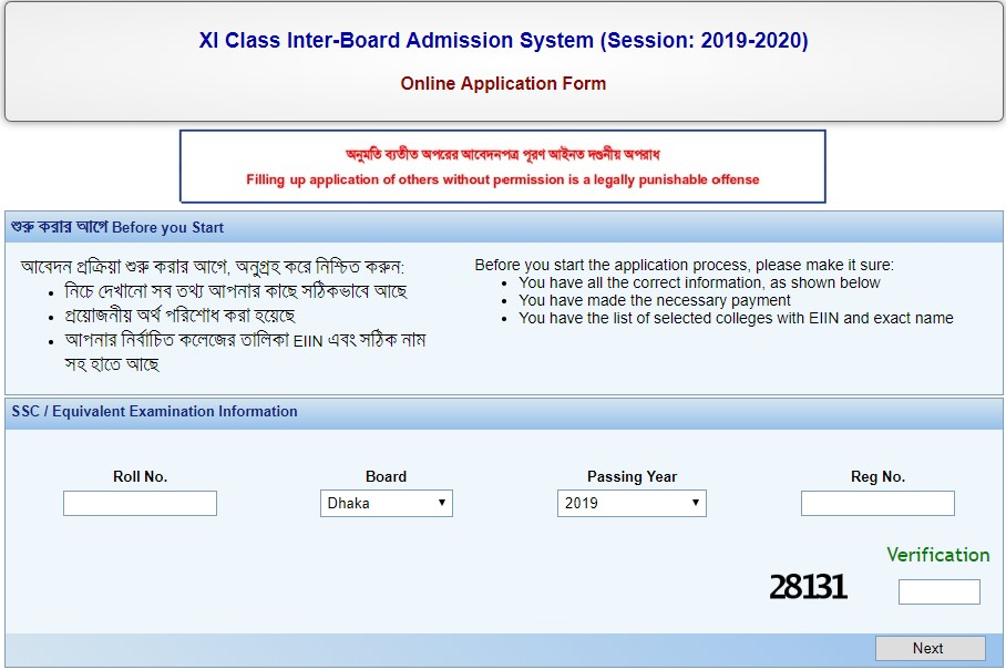 Photo of HSC admission 2019-20 has started on www.xiclassadmission.gov.bd