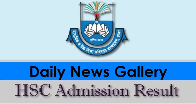 Photo of HSC Admission Result 2019: Online & SMS