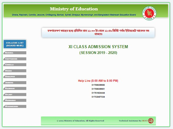 Photo of HSC College Admission 2019-20 Full Circular PDF Download