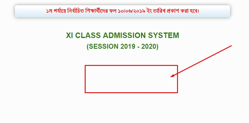 Photo of HSC College Admission Result 2019